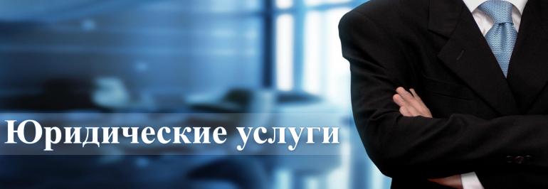 Бесплатная юридическая помощь, консультация юриста.