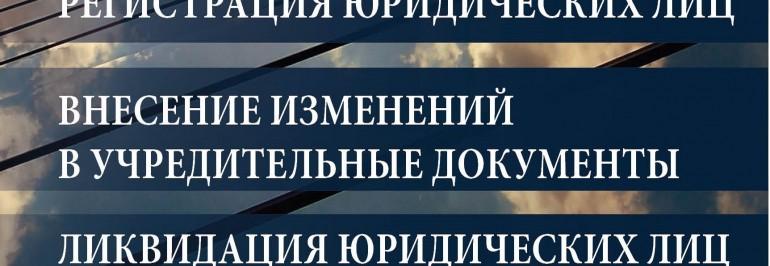Регистрация, ликвидация ООО, ЗАО, ОАО  Самара, Тольятти