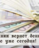 Как вернуть деньги? Возврат долгов, услуги юриста.