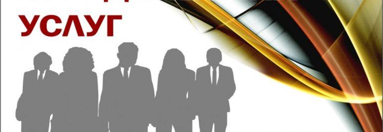 Регистрация ООО — как это сделать?