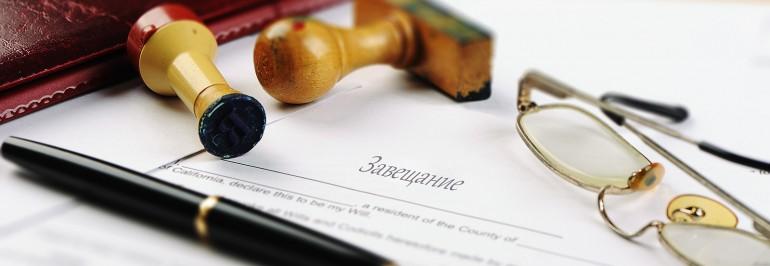 Юрист по наследственным делам в Самаре и Самарской области